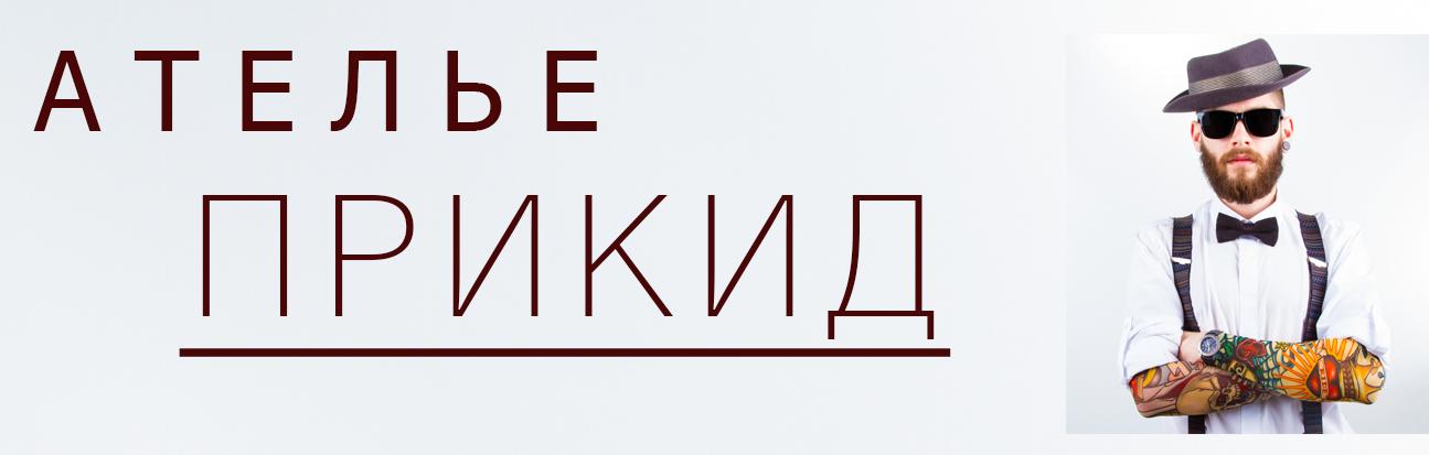 Ателье Прикид