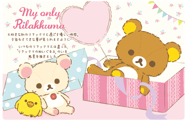 My Only Rilakkuma Series Enherb Collaboration Smells Like Sushi