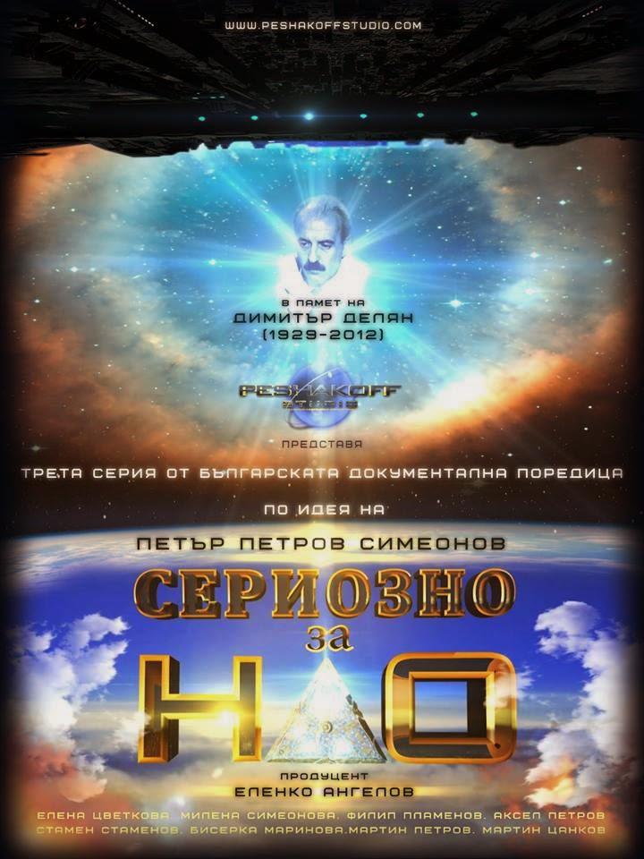 Сериозно за НЛО - Не гледай този филм (част 3)
