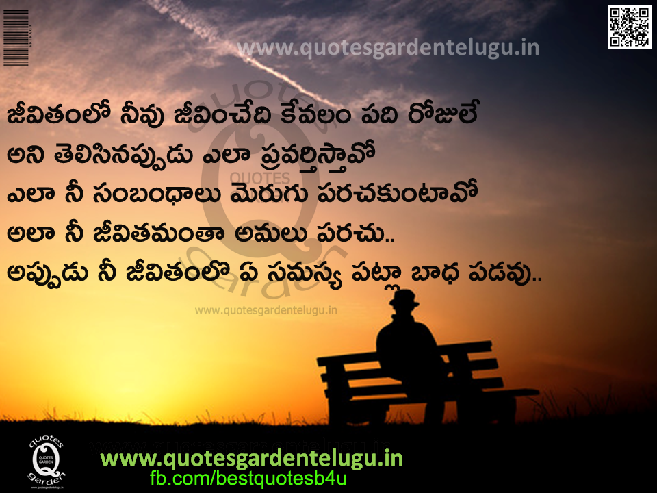 images photoes best teluguquotes inspirational quotesgardentelugu