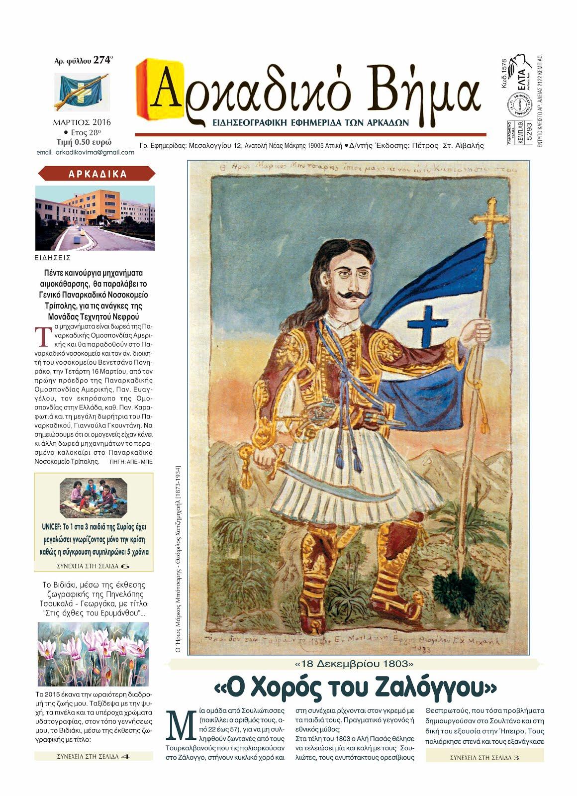 """Αρκαδικό Βήμα κυκλοφόρησε το φύλλο Μαρτίου 2016 - """"Ο Χορός του Ζαλόγγου"""""""
