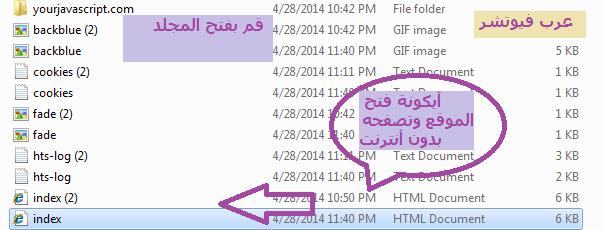 شرح كيفية تصفح مواقع الويب بكامل محتوياتها بدون أتصال بالانترنت بواسطة HTTrack Website Copier 3.48-3