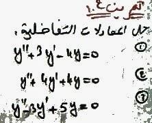 المعادلات التفاضلية تصحيح التمرين 2 Équations différentielles Exo