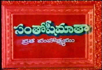 Santoshi Mata Vratha Mahatyam Telugu Mp3 Songs Free  Download  1983