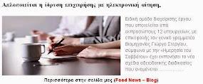 Απλοποιείται η ίδρυση επιχειρήσης με ηλεκτρονική αίτηση.