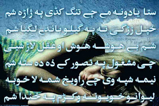 sad girl picture n pashto poetry