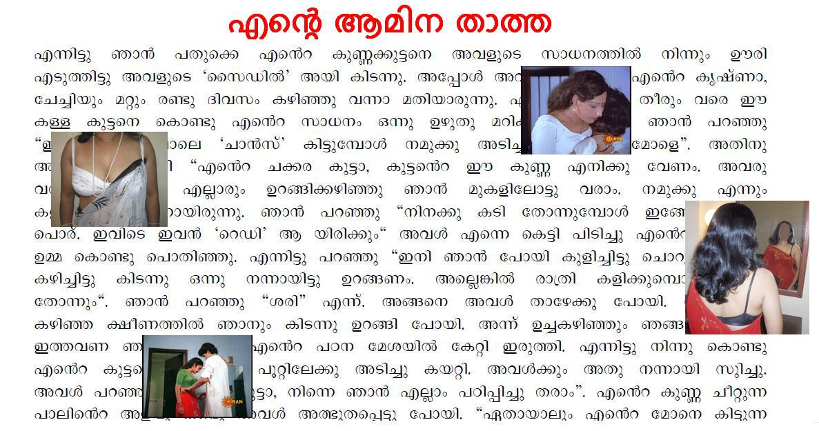 Latest Malayalam Kambikathakal Free Download Kochupusthkam Online