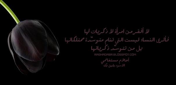 أضغاث أحلام: روايه الاسود يليق بك ...: http://raghadabr.blogspot.com/2013/02/blog-post.html
