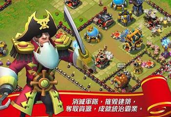 城堡爭霸 APK / APP 下載,Castle Clash 繁體中文版,好玩的手機線上遊戲 Android 版