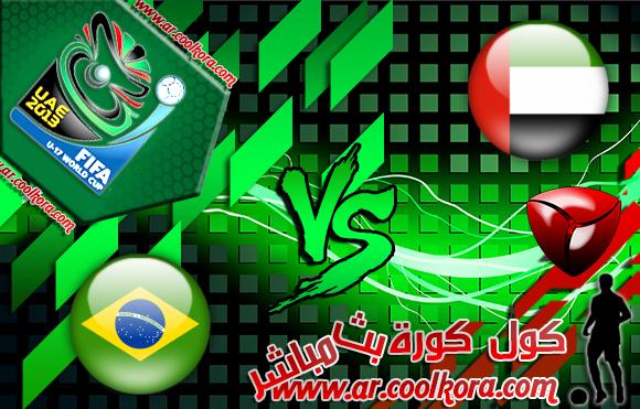 مشاهدة مباراة الإمارات والبرازيل بث مباشر 20-10-2013 كأس العالم للناشئين UAE vs Brazil