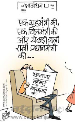 rakhi cartoon, rakshabandhan cartoon, festival, indian political cartoon, corruption cartoon