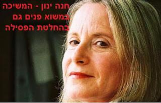חנה ינון - המשיכה במשוא פנים גם בהחלטת הפסילה