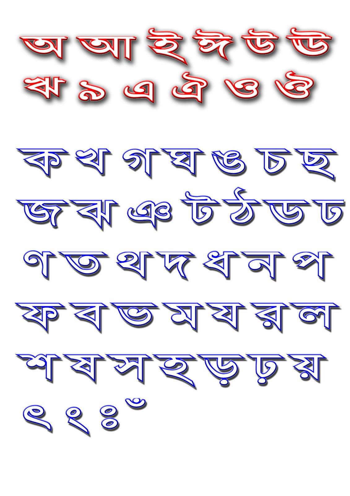 kingsoftpedia  bangla alphabet