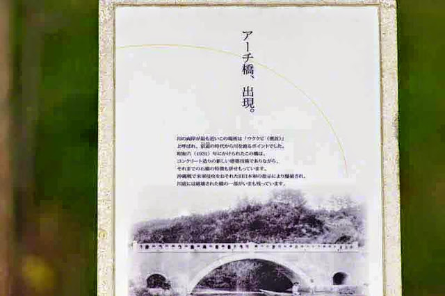 Okukubi Bridge 1931, sign, image