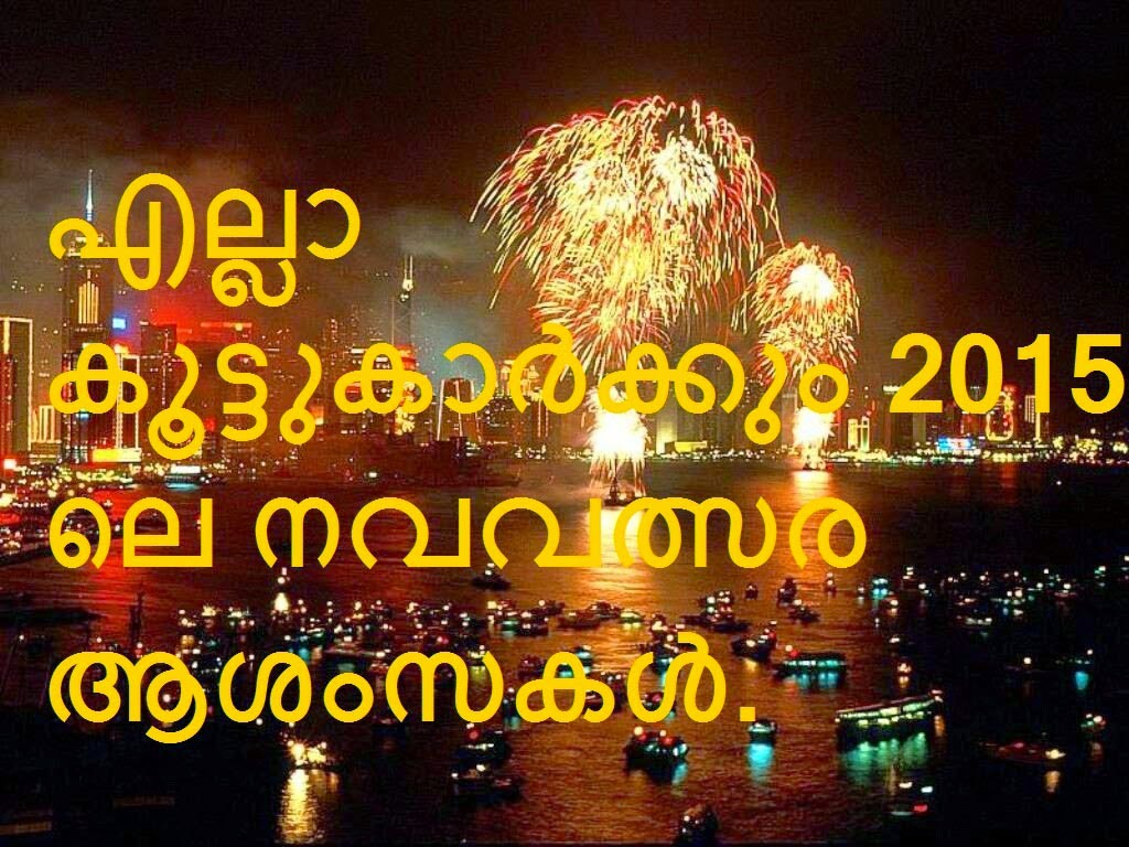 Happy New Year 2016 Malayalam Wishes And Greetings Wish Message Quotes