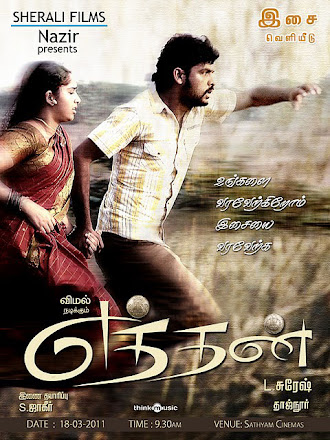Eththan-Movie-Review
