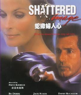 Shattered Image 1994