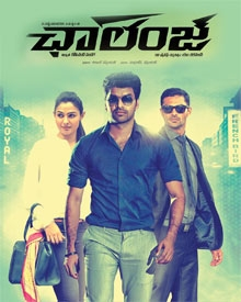 Watch Challenge (2015) DVDRip Telugu Full Movie Watch Online Free Download