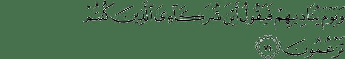 Surat Al Qashash ayat 74