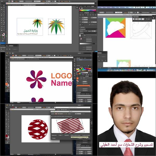 تصميم وشرح الشعارات مع أحمد العقيلي 2015