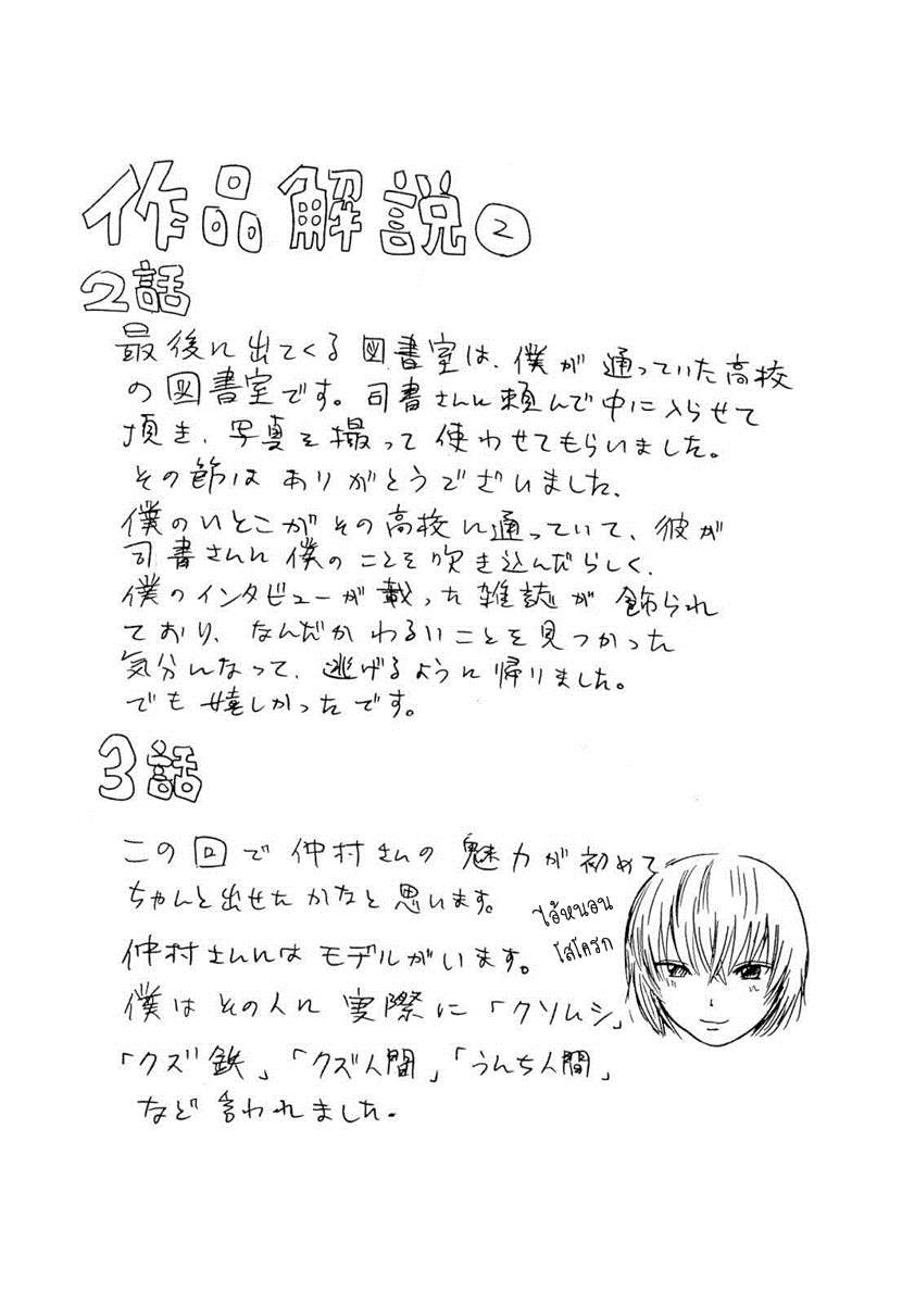 อ่านการ์ตูน Aku no Hana 03 ภาพที่ 32