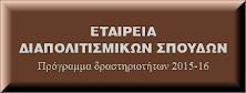 Πρόγραμμα 2015-2016