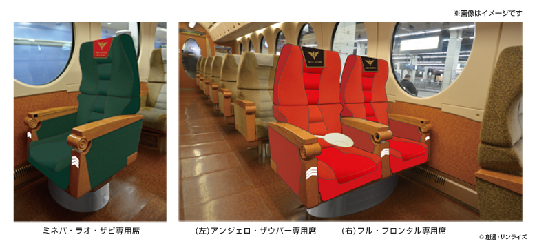 gambar tempat duduk khusus kereta api red comet Gundam