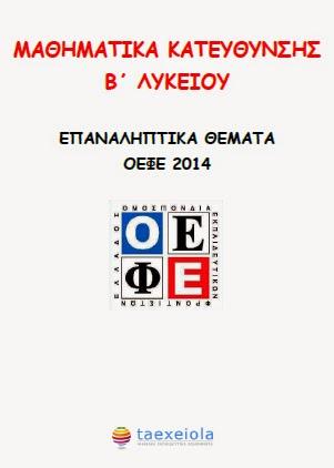 Επαναληπτικά Θέματα ΟΕΦΕ 2014 - Μαθηματικά Κατεύθυνσης Β΄ Λυκείου