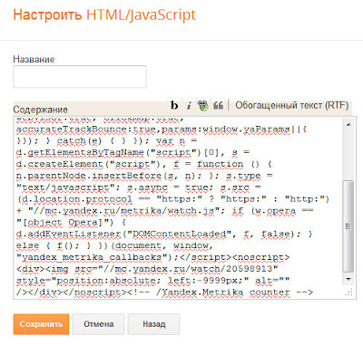 настройка содержания гаджета HTML JavaScript на Blogger для установки кода счетчика Яндекс Метрика