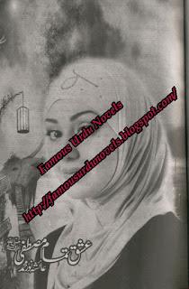 Ishq E Tamam Mustufa (S.W.W) By Ayesha Noor Muhammad