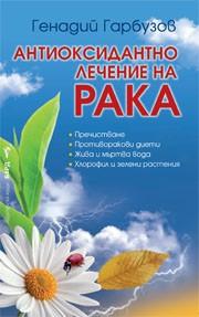 Антиоксидантно лечение на рака - Генадий Гарбузов