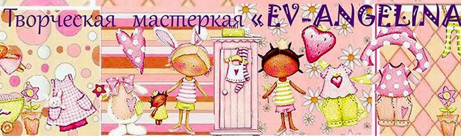 """Творческая мастерская """"Ev-Angelina"""""""