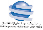 خبر خوش برای وبلاگ نویسان افغانستان!