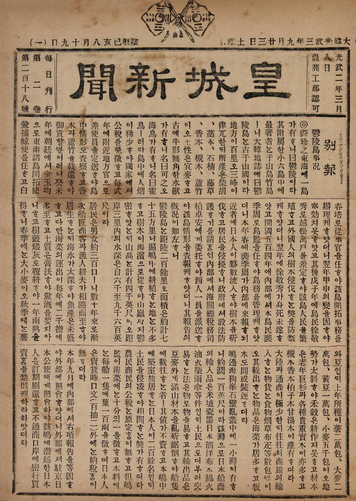 Dokdo-or-Takeshima?: 1899 Sep ...
