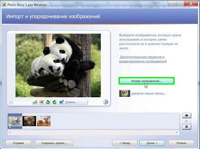 Microsoft Photo Story слайд-шоу