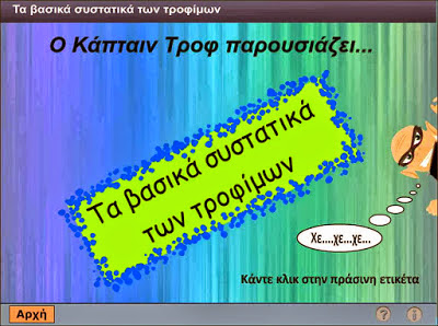 http://ebooks.edu.gr/modules/ebook/show.php/DSDIM-E107/559/3671,15945/extras/Presentations/kef4_trofima/kef_4_trofima.html
