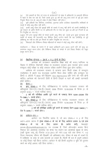 RAJASTHAN COURT JOBS