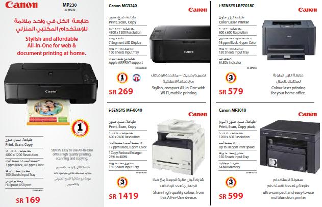 اسعار الطابعات فى عروض مكتبة جرير يناير و فبراير 2014