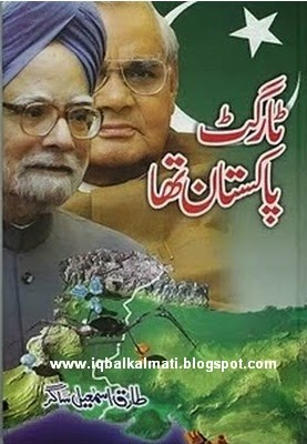 Target2BPakistan2BTha - Target Pakistan Tha by Tariq Ismail Sagar