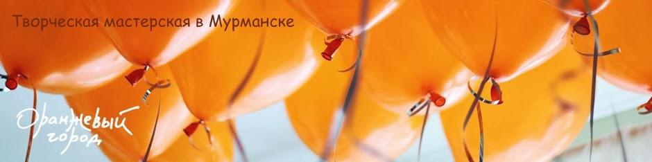 Оранжевый город
