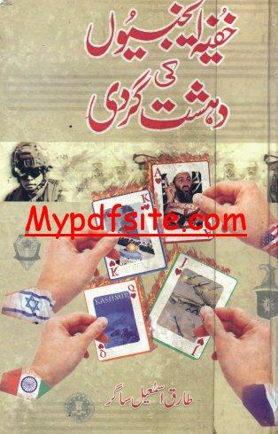 Kufia Agency Ki Dehshat Gardi Book