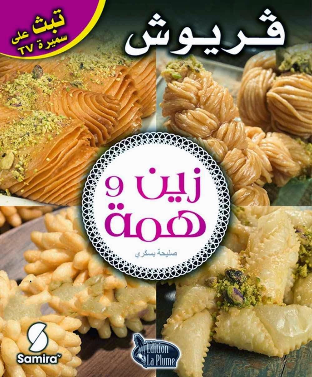 Gateaux Oum Walid Samira Tv: تحميل كتب الطبخ