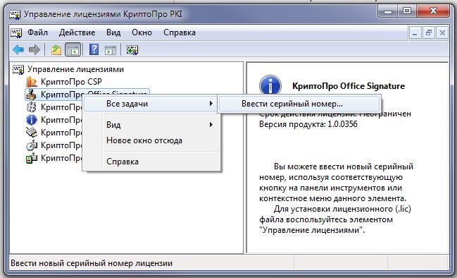 КриптоПро Office Signature серийник Продукт КриптоПро Office Signature пред
