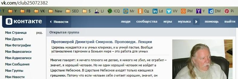 Православная Группа vk Протоиерей Димитрий Смирнов. Проповеди. Лекции