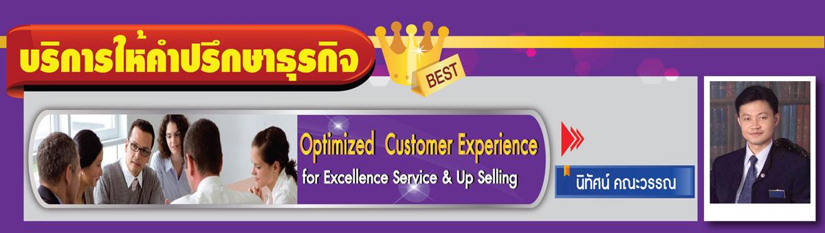Thai Service Biz Blog