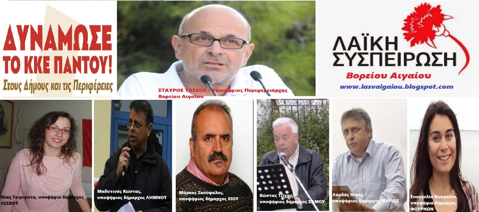 Βιογραφικά των επικεφαλής υποψηφίων της Λαικής Συσπείρωσης σε Δήμους και Περιφέρεια Βορείου Αιγαίου