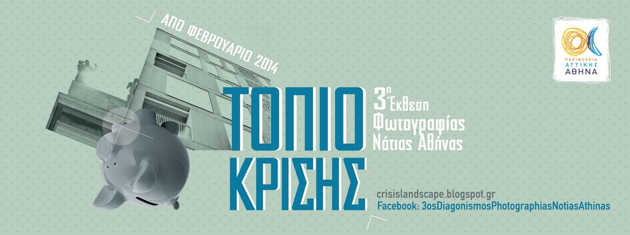 Τοπίo Κρίσης: 3η Έκθεση Φωτογραφίας Νότιας Αθήνας
