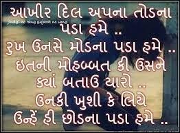 gujarati love funny jokes status shayari suvichar chutkule thoughts quotes ukhane status facebook whatsapp kavita