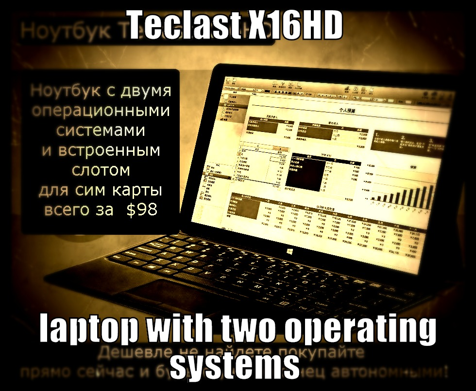 Teclast X16HD laptop with two operating systems