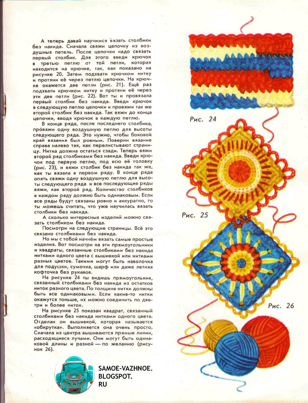 Альбом по вязанию крючком СССР
